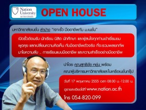 nation open house at lampang