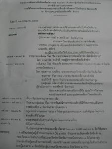 tourism cluster seminar schedule