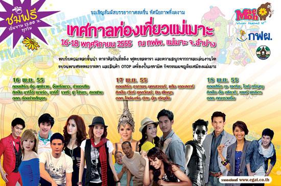 mae moh festival 2012