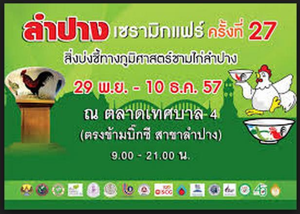 ceramic fair ครั้งที่ 27