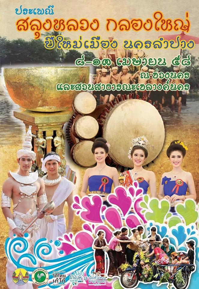 1. สลุงหลวง กลองใหญ่ ปีใหม่เมือง นครลำปาง 2558
