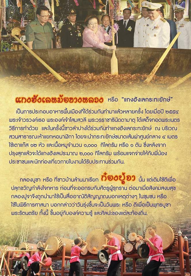 2. สลุงหลวง กลองใหญ่ ปีใหม่เมือง นครลำปาง 2558