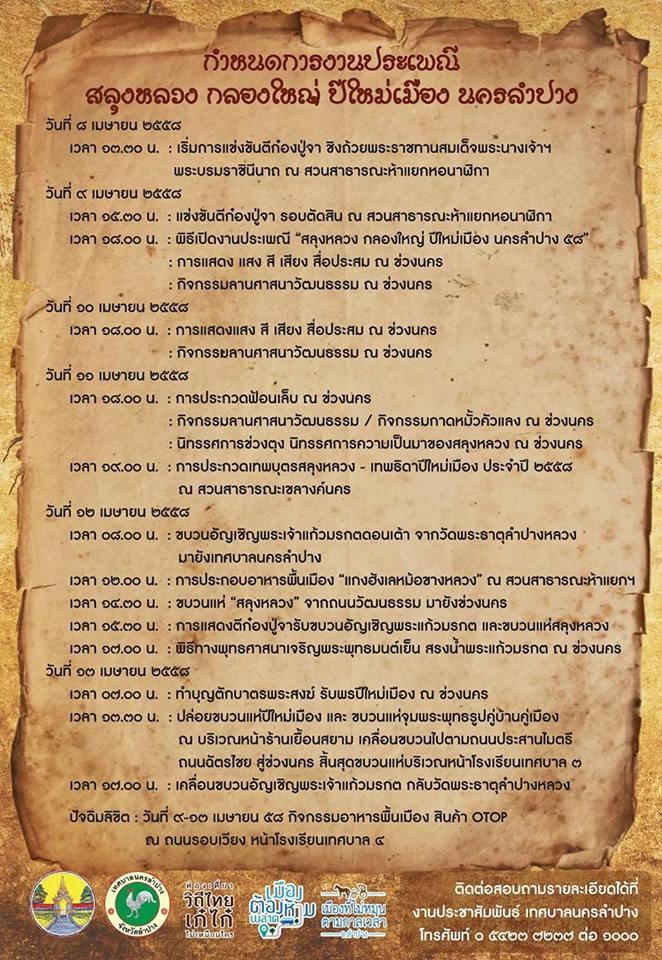 4. สลุงหลวง กลองใหญ่ ปีใหม่เมือง นครลำปาง 2558