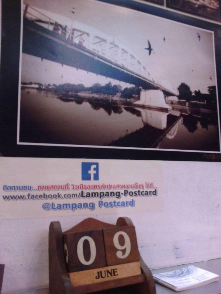 รวมภาพ lampang postcard