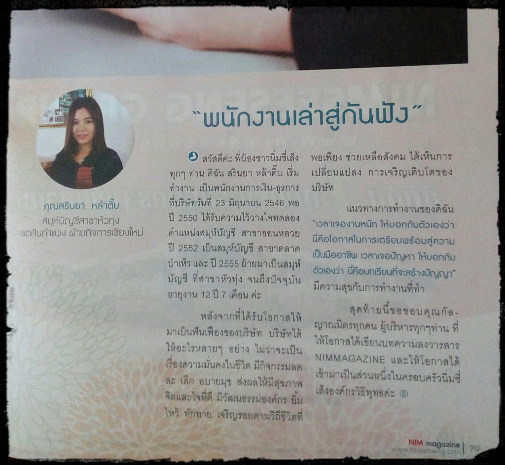 Nim magazine