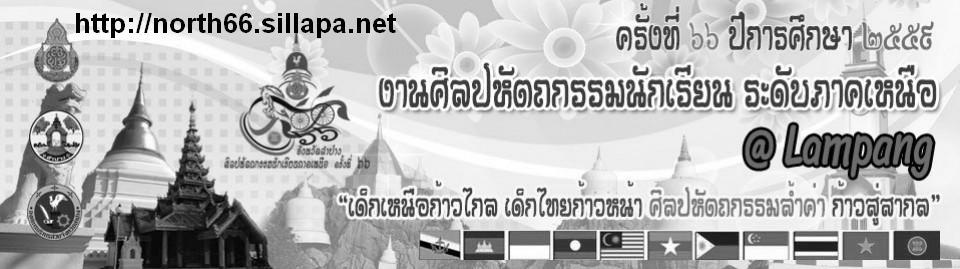 sillapa banner