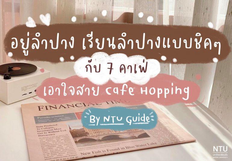 cafe_lampang