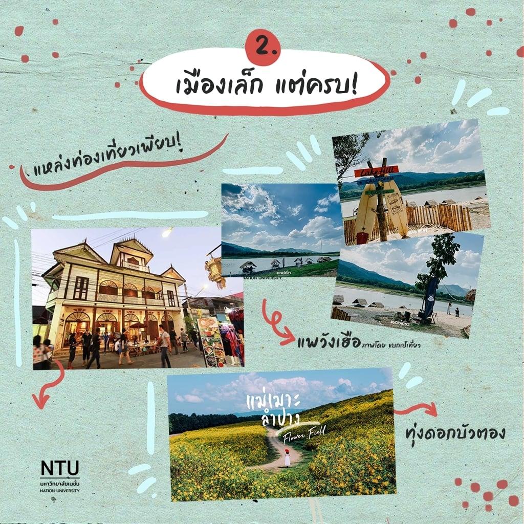 ntu_study_2