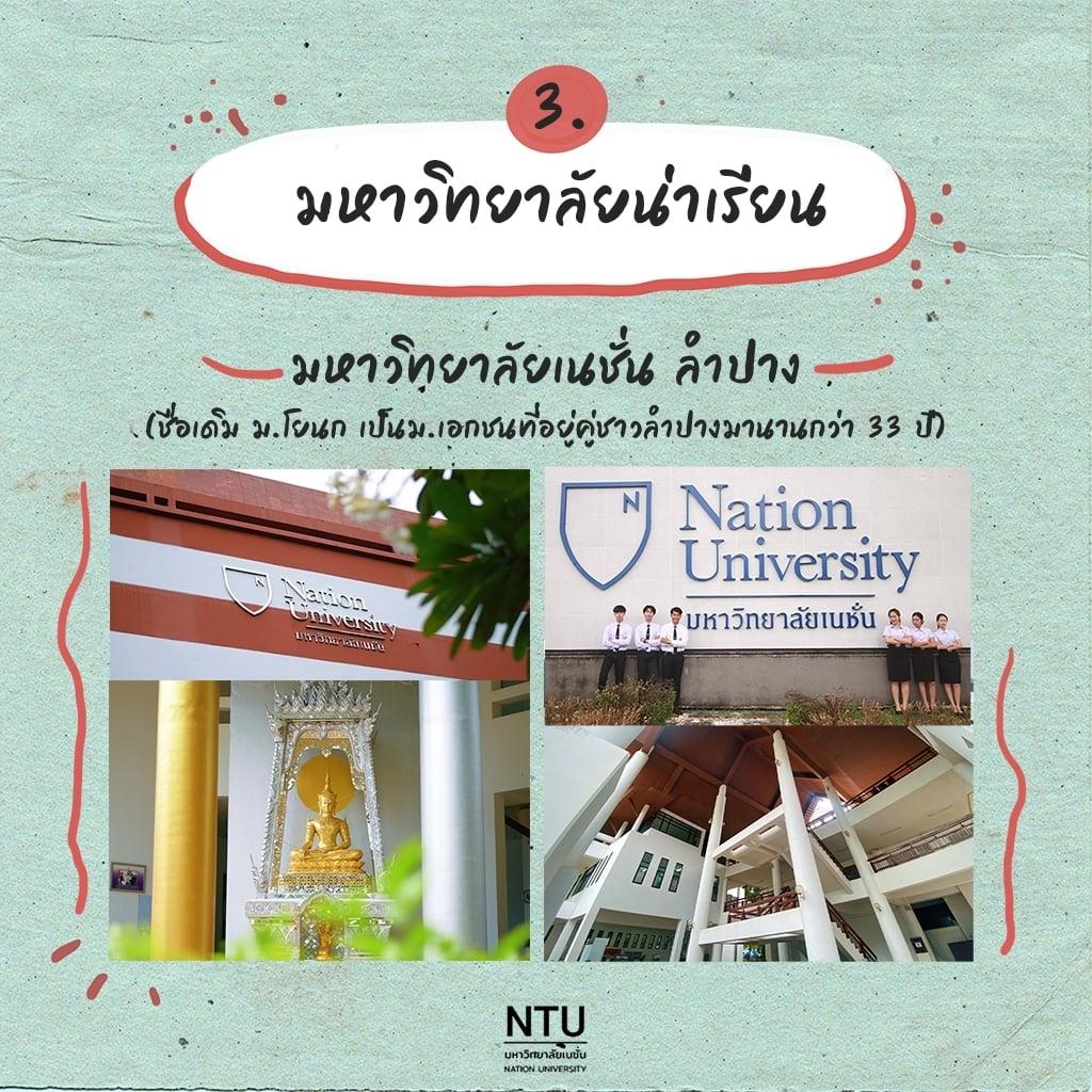 ntu_study_3